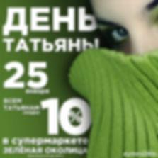 ТАТЬЯНЫ-2020-инст.jpg
