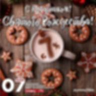 рождество-2020-инст.jpg