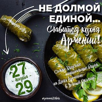 армения-2020-А4-inst.jpg