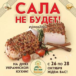 украина-Инст-new.jpg