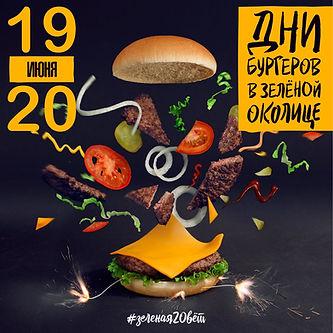 Бургеры-Инста-2-19-20-06-2020.jpg