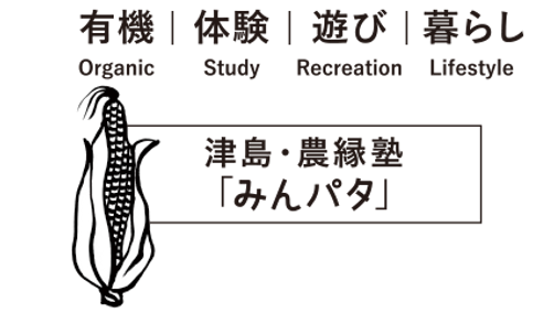 津島・農縁塾「みんパタ」