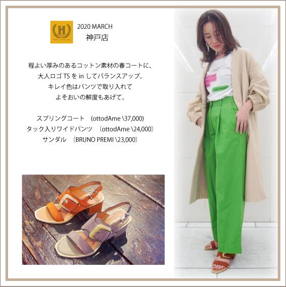 2020年3月 HRM神戸店