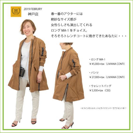 2019年2月 HRM神戸店