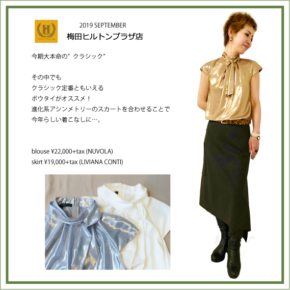 2019年9月 HRM梅田店