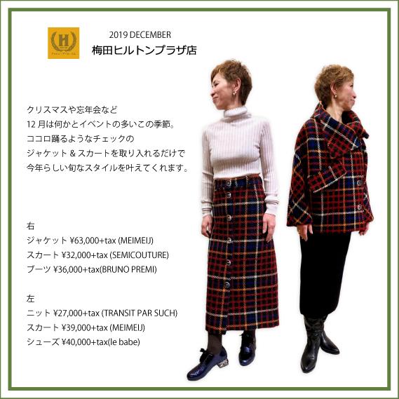 2019年12月 HRM梅田店