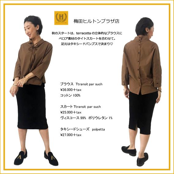 2018年10月 HRM梅田店
