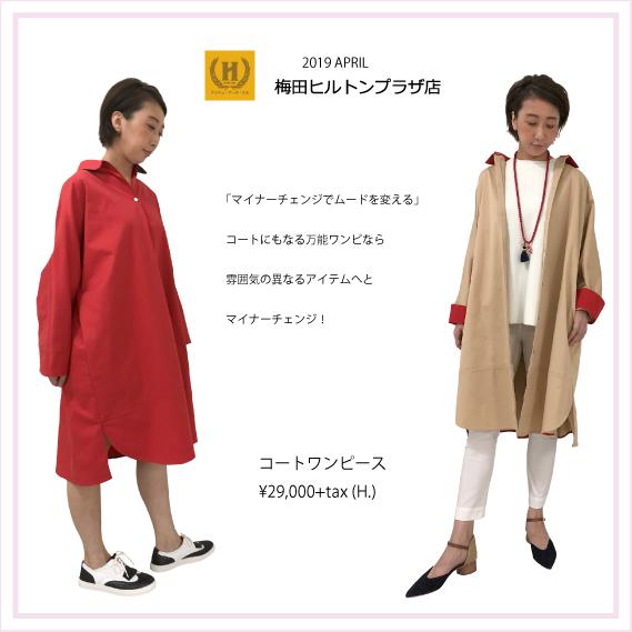 2019年4月 HRM梅田店