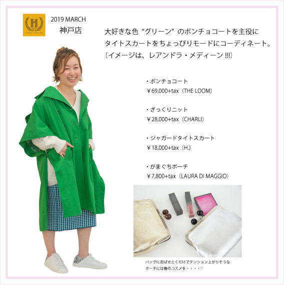 2019年3月 HRM神戸店
