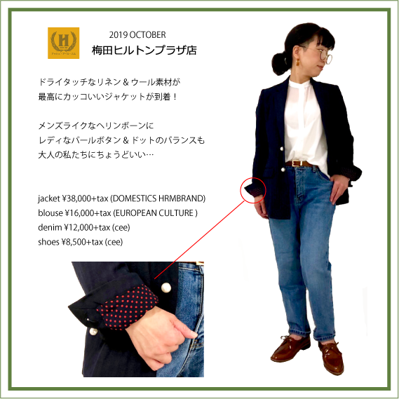 2019年10月 HRM梅田店