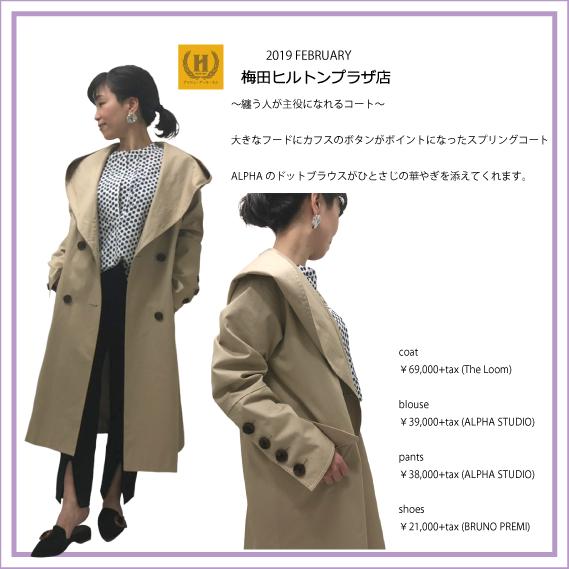 2019年3月 HRM梅田店