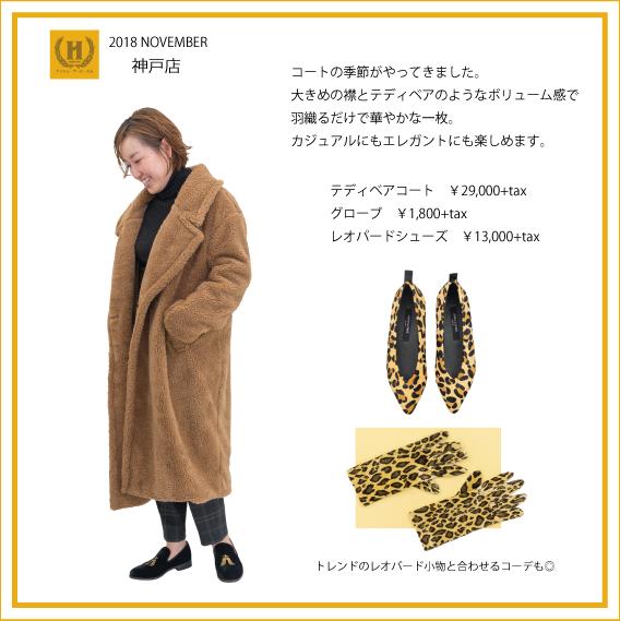 2018年11月 HRM神戸店