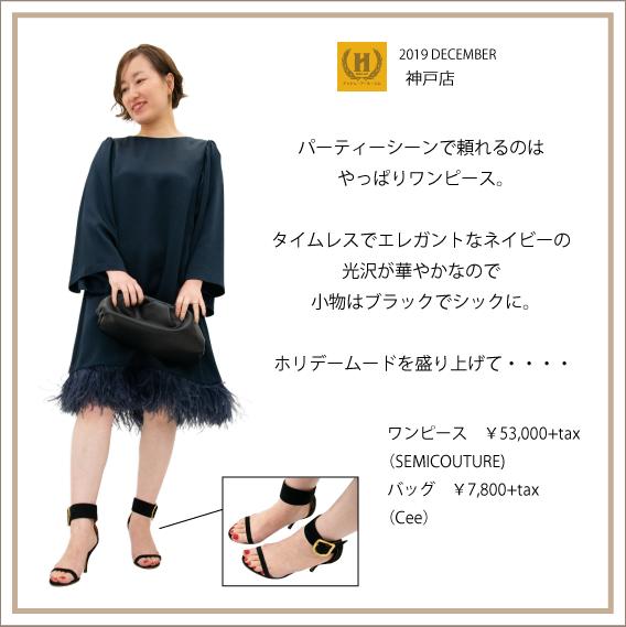 2019年12月 HRM神戸店