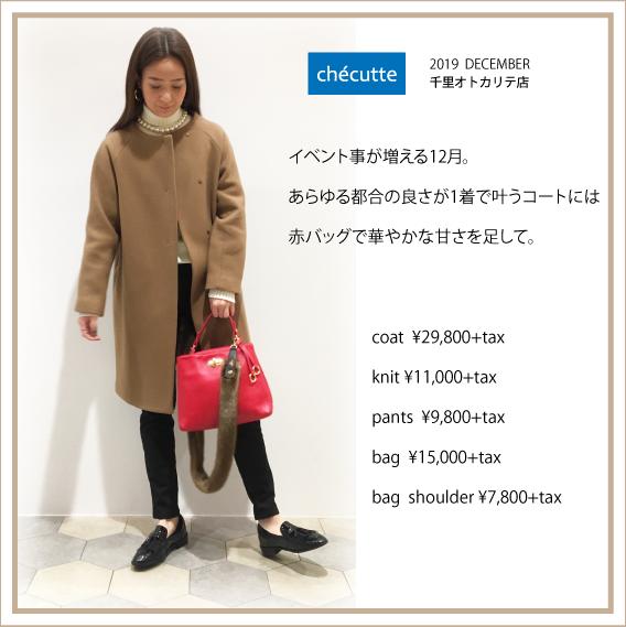 2019年12月 CHECUTTE千里店