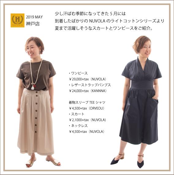 2019年5月 HRM神戸店