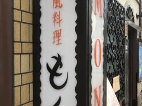 洋食文化の神戸@もん