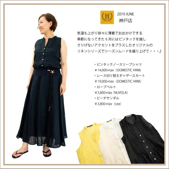 2019年6月 HRM神戸店