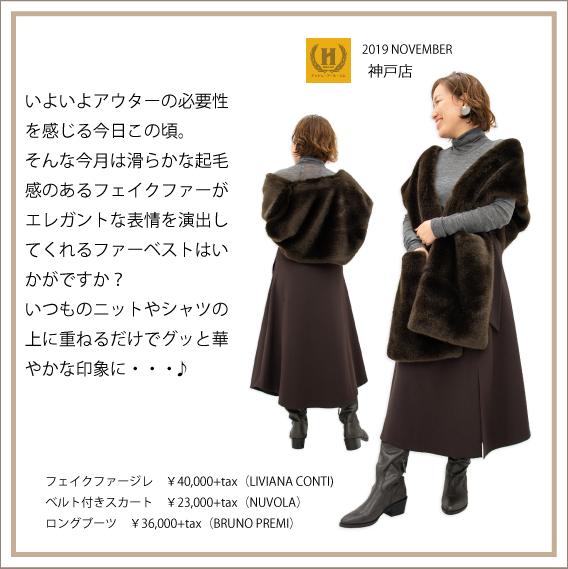 2019年11月 HRM神戸店
