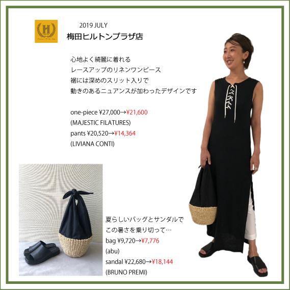2019年7月 HRM梅田店