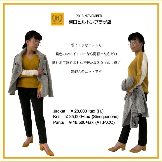 2018年11月 HRM梅田店