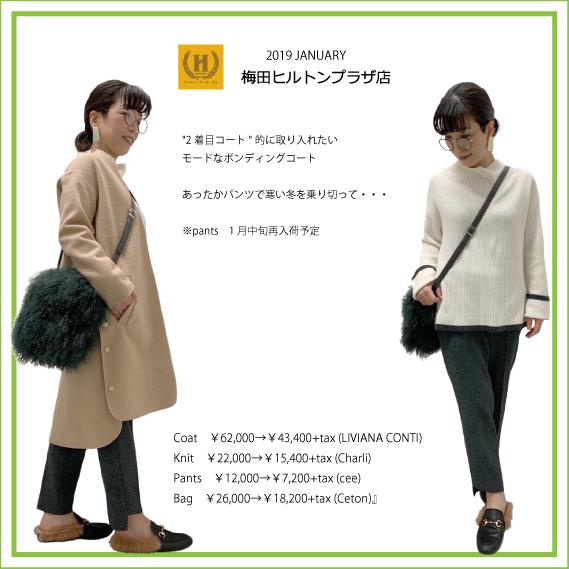 2019年1月 HRM梅田店