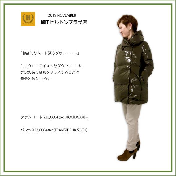2019年11月 HRM梅田店