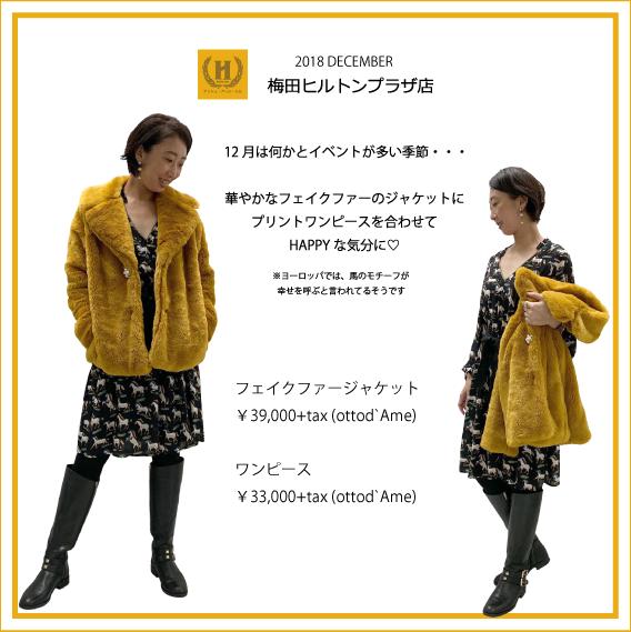 2018年12月 HRM梅田店