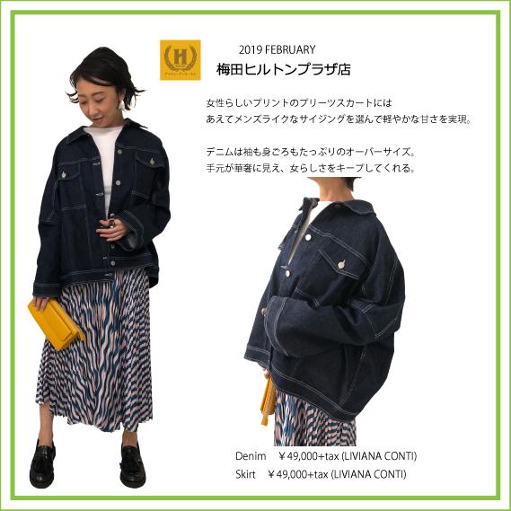 2019年2月 HRM梅田店