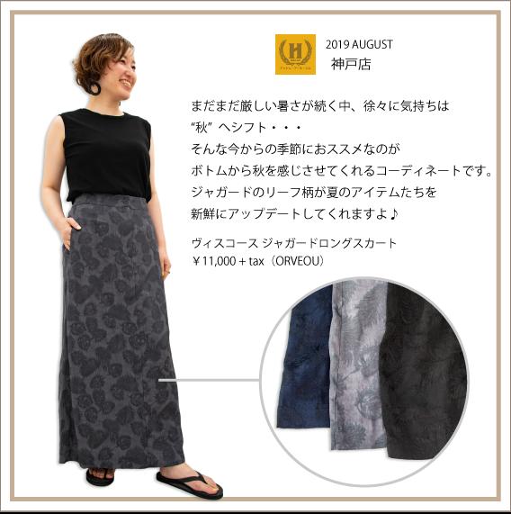 2019年8月 HRM神戸店