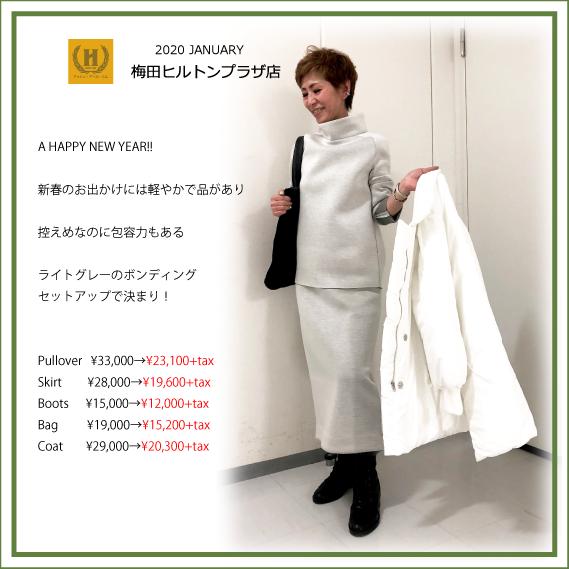 2020年1月 HRM梅田店