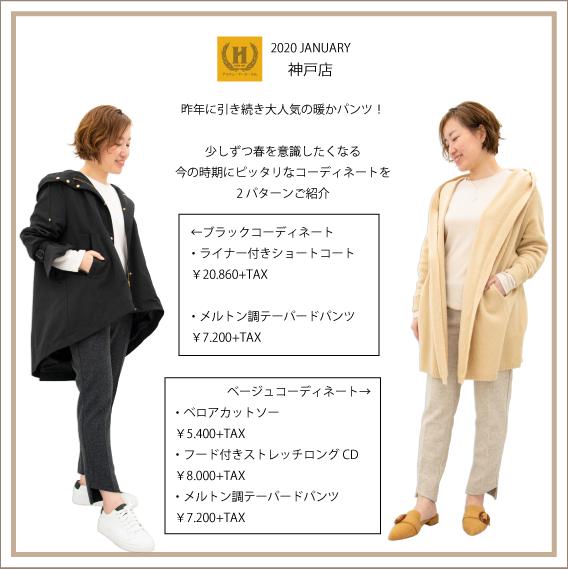 2020年1月 HRM神戸店