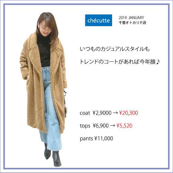 2019年1月 CHECUTTE千里店