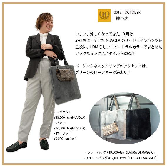 2019年10月 HRM神戸店