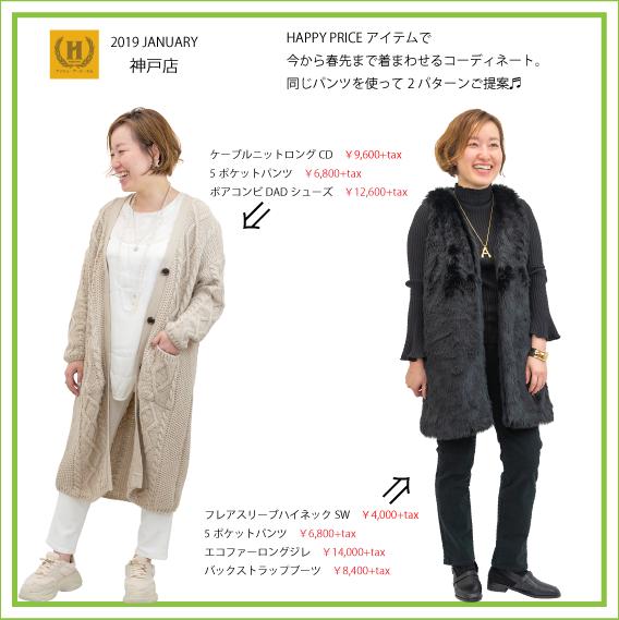 2019年1月 HRM神戸店