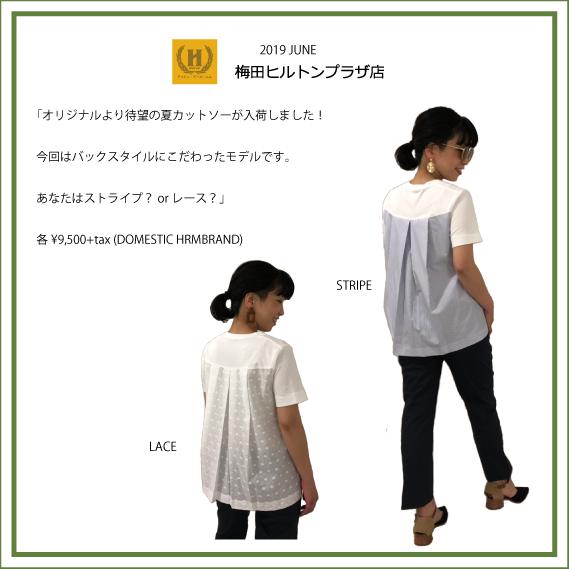 2019年6月 HRM梅田店