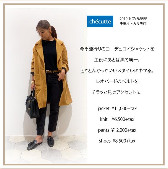 2019年11月 CHECUTTE千里店
