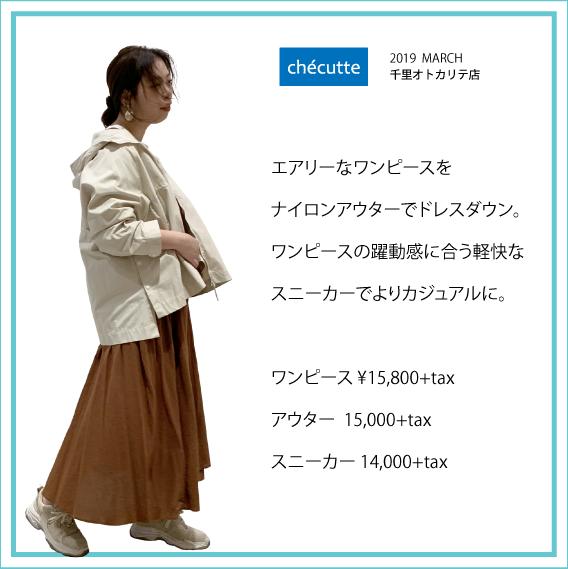 2019年3月 CHECUTTE千里店