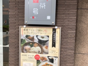 【神戸グルメ】神戸探訪・街中華その2