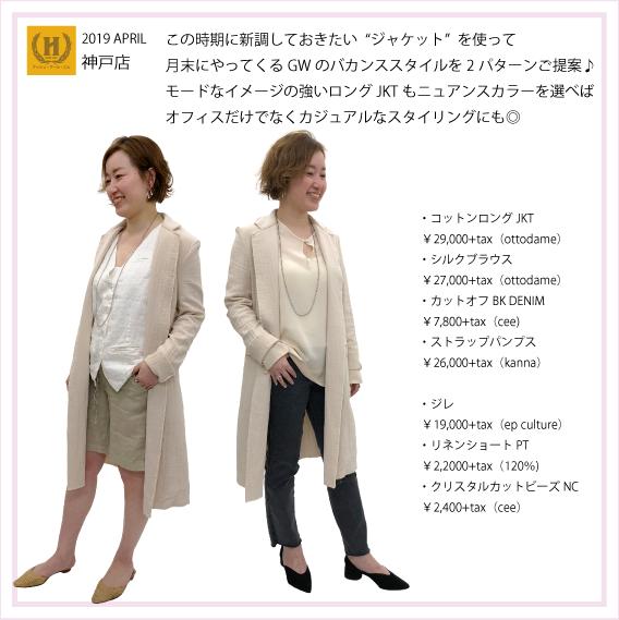 2019年4月 HRM神戸店