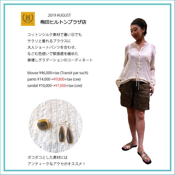 2019年8月 HRM梅田店