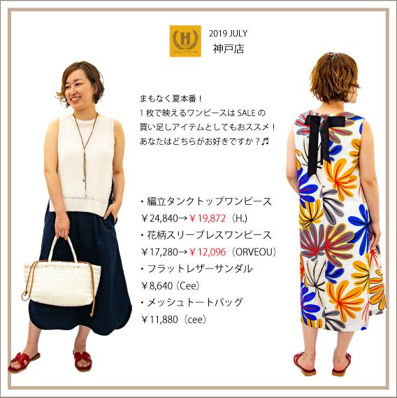 2019年7月 HRM神戸店