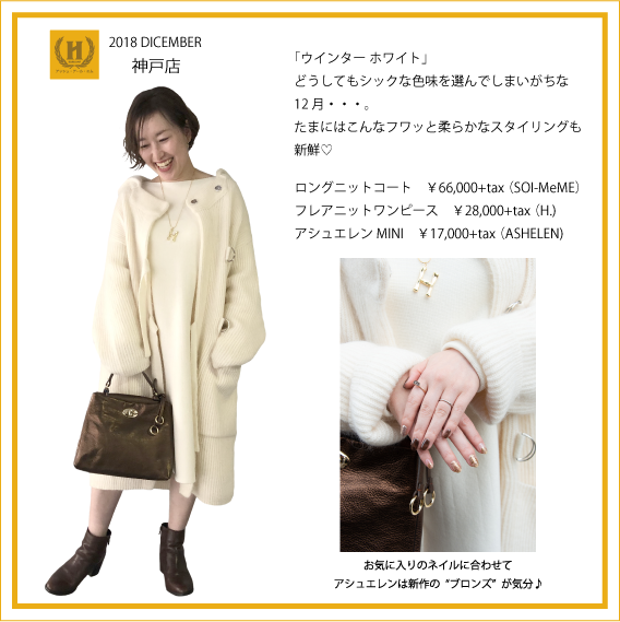 2018年12月 HRM神戸店