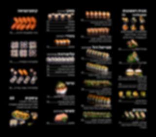 menu sushi presentation finale hebreu.jp