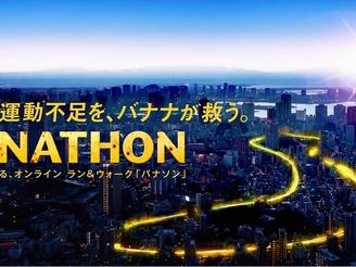 5/9(日)LIVERUN×Doleバナソンキャンペーン ゲストトレーナーとして出演