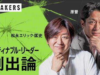 サスティナブル・リーダー創出論  LIVE無料配信2/16(火)22:00~