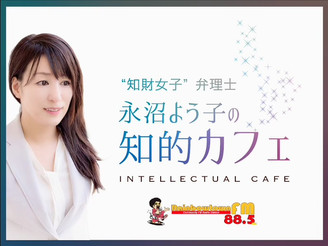 """""""知財女子""""弁理士:永沼よう子の「知的カフェ」出演 2月22日11:00~"""