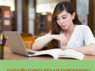 Онлайн сургалтаар тэргүүлэгч