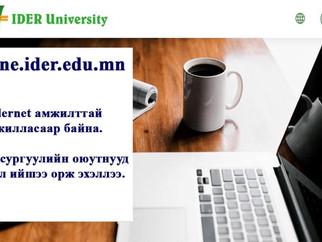 Манай сургуулийн онлайн сургалт нэгэнт жигдэрч орон даяар амжилттай явж байна