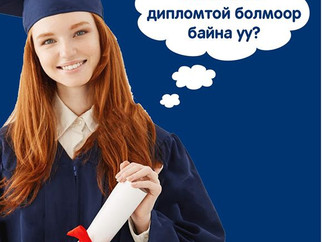 XXI зууны №1 мэргэжил-IT гаар Английн Ланкаширийн их сургуульд суралцахыг урьж байна.🎖