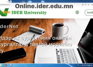 Идэр их сургууль 25 жилийн ойгоо угтаж IderNet онлайн сургалтын программыг нэвтрүүлж эхэллээ.